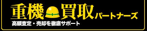 重機買取パートナーズのロゴ