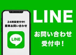LINEお問い合わせ受付中