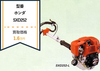 肩掛け式草刈機買取例,ホンダ,肩掛け式草刈機,SXD252