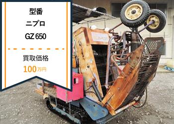 ハーベスター買取例,ハーベスター,ニプロ,GZ650