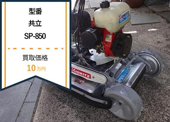 畦草刈機買取例,共立,畦草刈機,SP-850