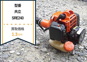 肩掛け式草刈機買取例,共立,肩掛け式草刈機,SRE240